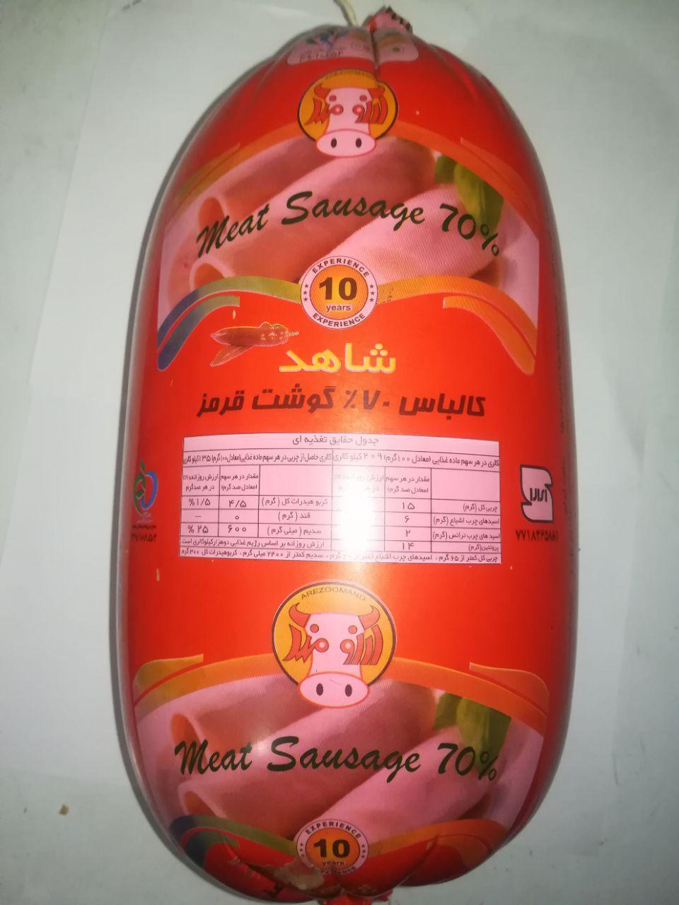 ژامبون گوشت 70%آرزومند