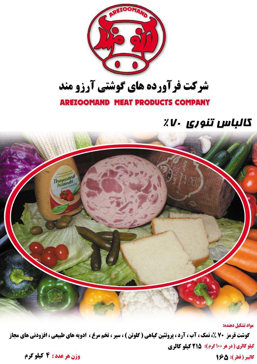 ژامبون تنوری گوشت 70%آرزومند